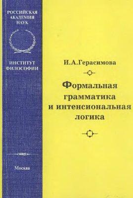 Герасимова И.А. Формальная грамматика и интенсиональная логика