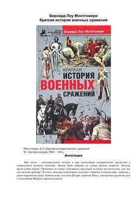 Монтгомери Б.Л. Краткая история военных сражений