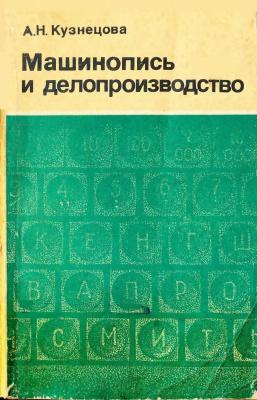 Кузнецова А.Н. Машинопись и делопроизводство