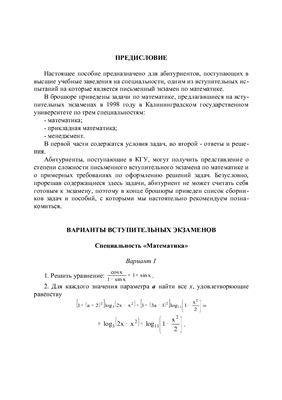 Ишанов С.А., Лаговский А.Ф., Шурыгин В.К. Конкурсные задачи по математике КГУ