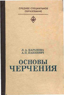 Баранова Л.А., Панкевич А.П. Основы черчения