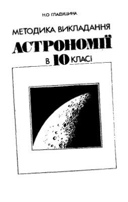 Гладушина Н.О. Методика викладання астрономії в 10 класі