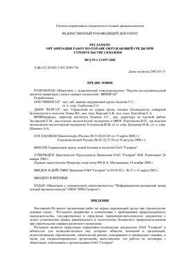 ВРД 39-1.13-057-2002. Регламент организации работ по охране окружающей среды при строительстве скважин