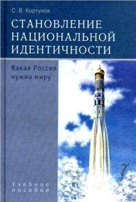Кортунов С.В. Становление национальной идентичности: Какая Россия нужна миру