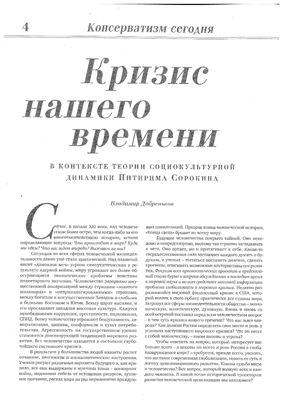 Добреньков В.И. Кризис нашего времени