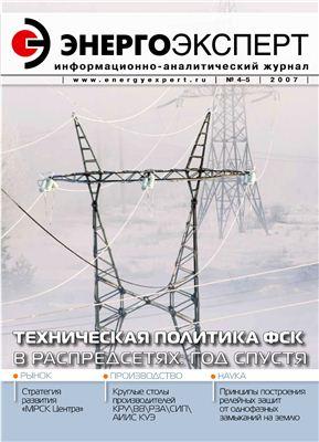 Энергоэксперт 2007 №04-05