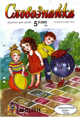 Словознайка 2002 №05