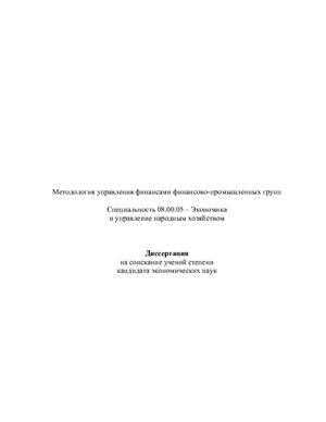 Бандурин А. Методология управления финансами финансово-промышленных групп