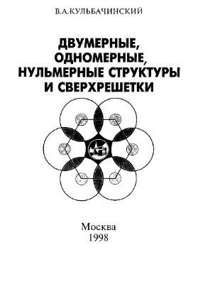 Кульбачинский В.А. Двумерные, одномерные, нульмерные структуры и сверхрешетки