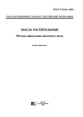 ГОСТ Р 52110-2003 Масла растительные. Методы определения кислотного числа