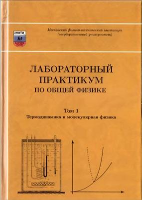 Гладун А.Д. и др. Лабораторный практикум по общей физике. Том 1. Термодинамика и молекулярная физика