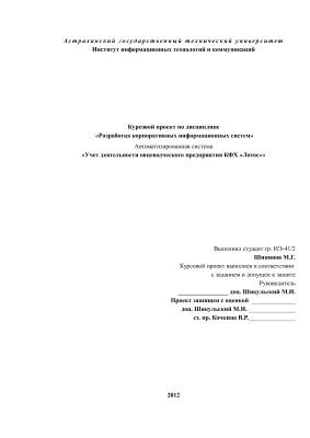 Автоматизированная система учета деятельности овцеводческого предприятия КФХ Лотос