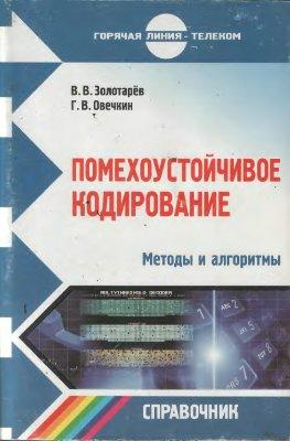 Золотарёв В.В., Овечкин Г.В. Помехоустойчивое кодирование