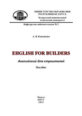 Конышева А.В. Английский для строителей. English for builders