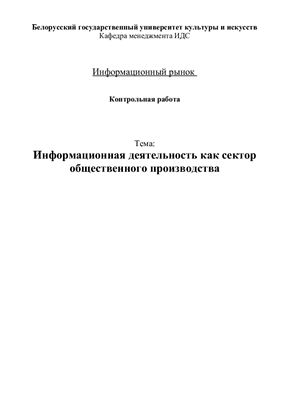 Контрольная работа - Тема: Информационная деятельность как сектор общественного производства