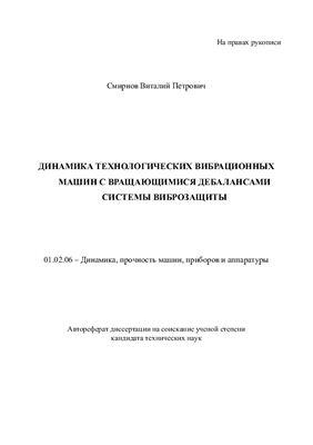 Автореферат диссертации - Динамика технологических вибрационных машин с вращающимися дебалансами системы виброзащиты