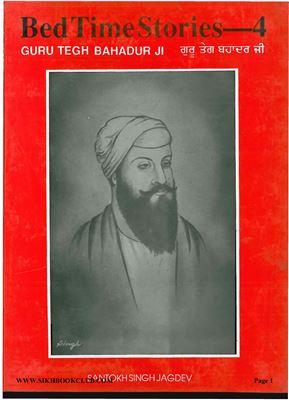 Santokh Singh Jagdev. Bed Time Stories-4 (Guru Tegh Bahadur Ji)