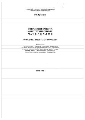 Кравцов В.В. Коррозия и защита конструкционных материалов