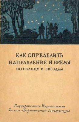 Орлов С.В., Полак И.Ф., Шиголев Б.М., Куликовский П.Г. Как определить направление и время по Солнцу и звездам