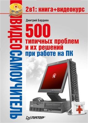 Бардиян Д.В. 500 типичных проблем и их решений при работе на ПК