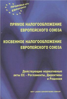 Правовые акты Евросоюза. Прямое налогообложение Европейского Союза. Косвенное налогообложение Европейского Союза. Действующие нормативные акты ЕС - Регламенты, Директивы и Решения