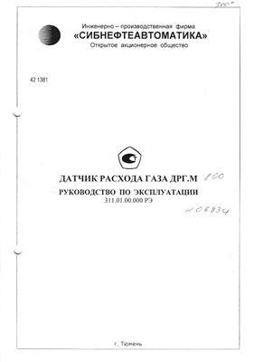 Инструкция - Датчик расхода газа ДРГ.М 800