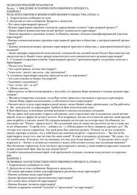 Мокшанцев Р.И. Психология переговоров