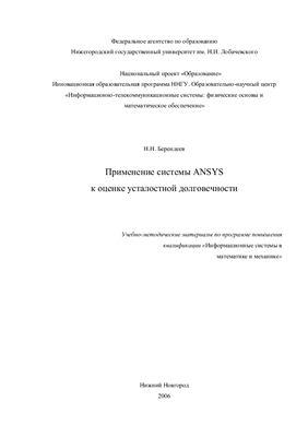 Берендеев Н.Н. Применение системы ANSYS к оценке усталостной долговечности