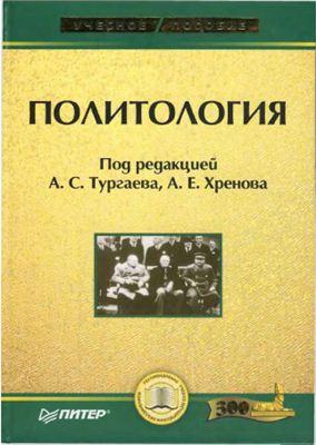 Тургаев А.С., Хренов А.Е. Политология