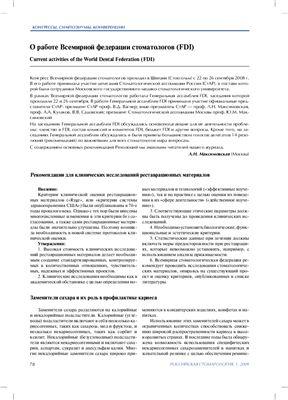 О работе Всемирной федерации стоматологов (FDI)