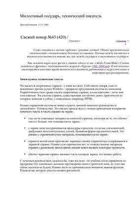 Головач Владислав. Милостивый государь, технический писатель