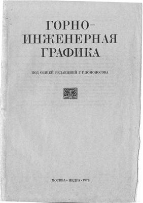 Ломоносов Г.Г. Горно-инженерная графика