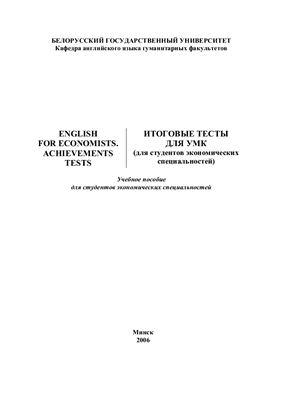 Тихомирова Л.Б., Князева Н.И. English for Economists. Achievements tests