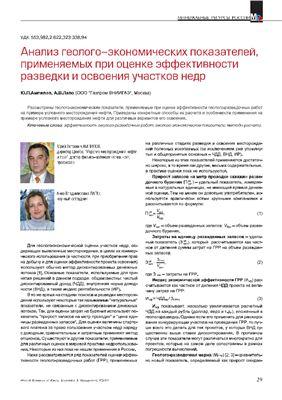 Ампилов Ю.П., Лапо А.В. Анализ геолого-экономических показателей, применяемых при оценке эффективности разведки и освоения участков недр