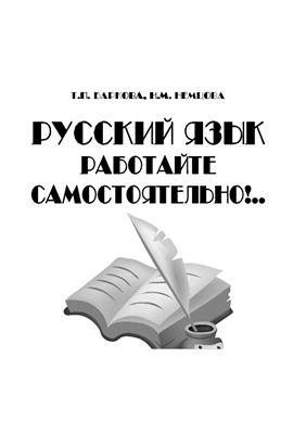 Баркова Т.П., Немцова Н.М. Русский язык. Работайте самостоятельно! Часть 2