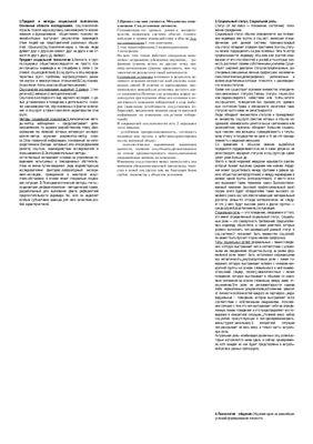Шпоры по социальной психологии