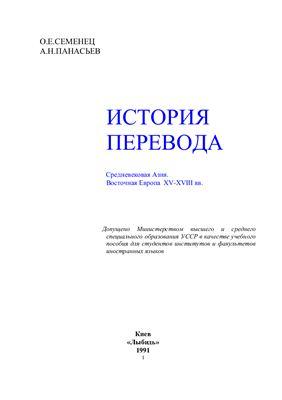 Семенец О.Е., Панасьев А.Н. История перевода. Средневековая Азия, Восточная Европа XV-XVIII вв