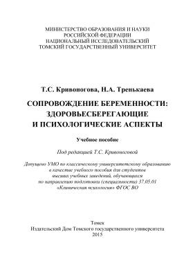 Кривоногова Т.С., Тренькаева Н.А. Сопровождение беременности: здоровьесберегающие и психологические аспекты