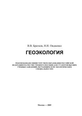 Братков В.В., Овдиенко Н.И. Геоэкология
