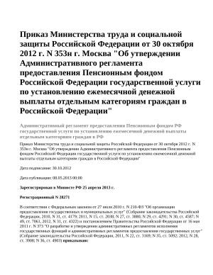 Приказ Министерства труда и социальной защиты Российской Федерации от 30 октября 2012 г. N 353н