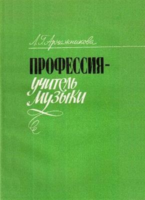 Арчажникова Л.Г. Профессия - учитель музыки