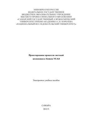 Хардин М.В. и др. Проектирование процессов листовой штамповки в Siemens NX 8.0