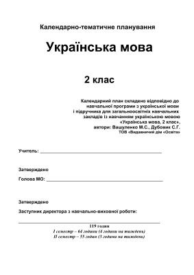 Календарно-тематичне планування. Українська мова. 2 клас (Нова програма)