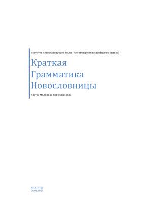 Карпóв Г. Кратка Мълвница Новословницы