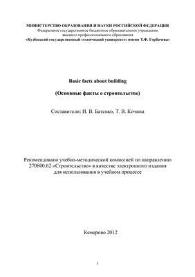 Батенко И.В., Кочина Т.В. Basic facts about building (Основные факты о строительстве)