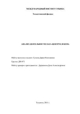 Реферат - Анализ деятельности организации (на примере ОАО Центртелеком)