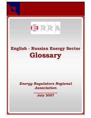 Англо-русский глоссарий энергетических терминов (English-Russian Energy Sector Glossary)