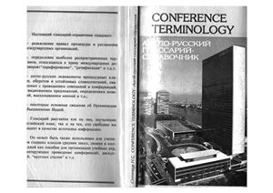 Санников Н.Г. Conference Terminology