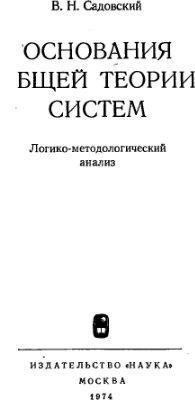 Садовский В.Н. Основания общей теории систем. Логико-методологический анализ