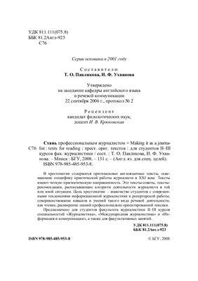 Павликова Т., Ухванова И. Making it as a journalist: texts for reading. Стань профессиональным журналистом